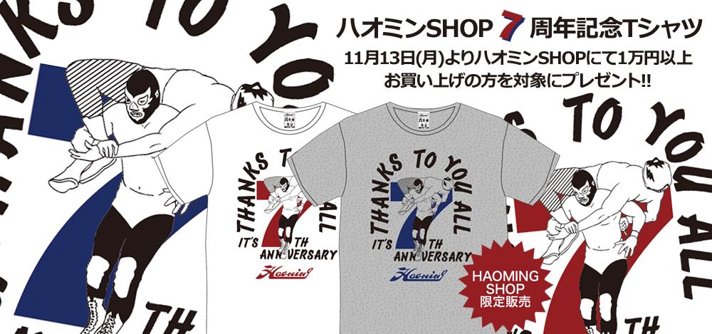 http://www.haoming.jp/blog/80week.png