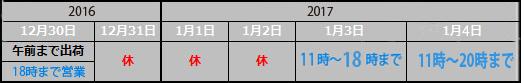 http://www.haoming.jp/news/eigyou.jpg